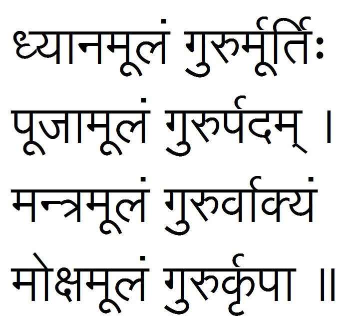 Mantra-Dhyana-Mulam